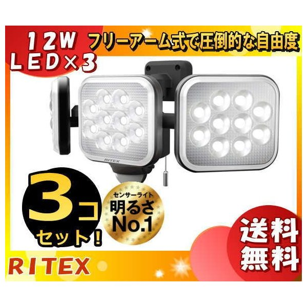 ライテックス LED-AC3036 LEDセンサーライト 12W×3灯 フリーアーム式 LEDAC3036「送料無料」「3台まとめ買い」