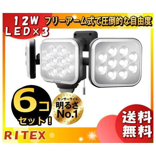 ライテックス LED-AC3036 LEDセンサーライト 12W×3灯 フリーアーム式 LEDAC3036「送料無料」「6台まとめ買い」