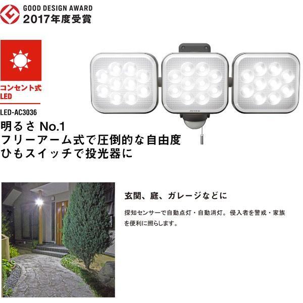 「送料無料」ライテックス LED-AC3036 フリーアーム式LEDセンサーライト 明るさNo.1 AC電源式 12W×3灯 3000lm 防雨タイプ ひもスイッチ付「LEDAC3036」 esco-lightec 02
