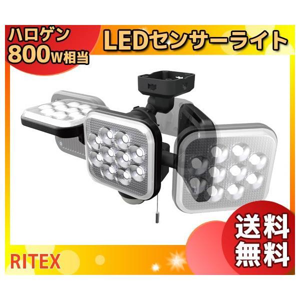 「送料無料」ムサシ RITEX ライテックス LED-AC3042 LEDセンサーライト フリーアーム式 14Wx3灯 明るさ 4000lm ハロゲン800W相当 電気代約1/18