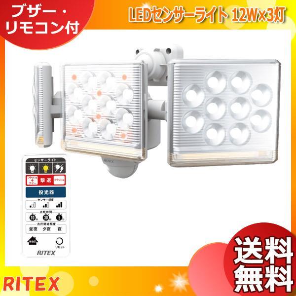 ライテックス LED-AC3045 LEDセンサーライト 12W×3灯 フリーアーム式 リモコン付 LEDAC3045「送料無料」