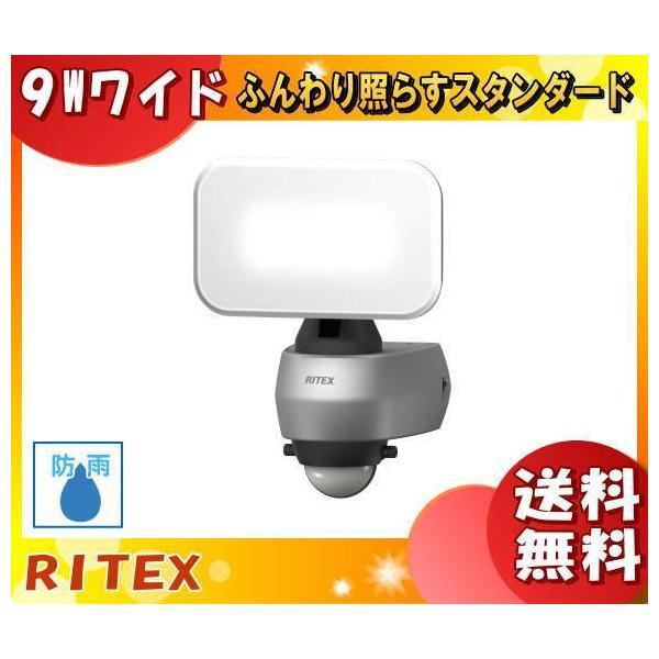 ライテックス LED-AC309 LEDセンサーライト 9Wワイド LEDAC309「送料無料」