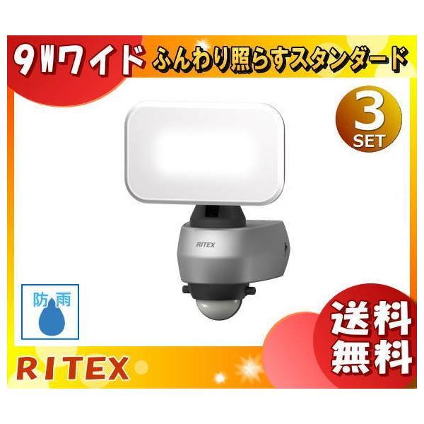 ライテックス LED-AC309 LEDセンサーライト 9Wワイド LEDAC309「送料無料」「3台まとめ買い」