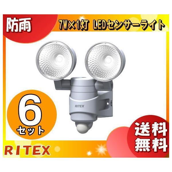 ライテックス LED-AC314 LEDセンサーライト AC電源式 7W×2灯 1000lm 防雨タイプ コード3m 大光量のスタンダード機 「LEDAC314」「送料無料」「6台まとめ買い」|esco-lightec