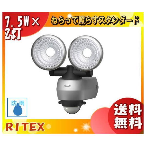 「送料無料」ムサシ RITEX ライテックス LED-AC315 7.5Wx2灯 LEDセンサーライト 広範囲タイプ 明るさ1300ルーメン ハロゲン260W相当 電気代約1/17
