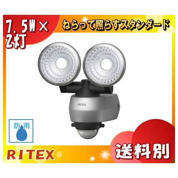 ムサシ RITEX ライテックス LED-AC315 7.5Wx2灯 LEDセンサーライト 明るい!ハロゲン260W相当 電気代は1/17 「送料区分XA」「法人様限定」「M4M」