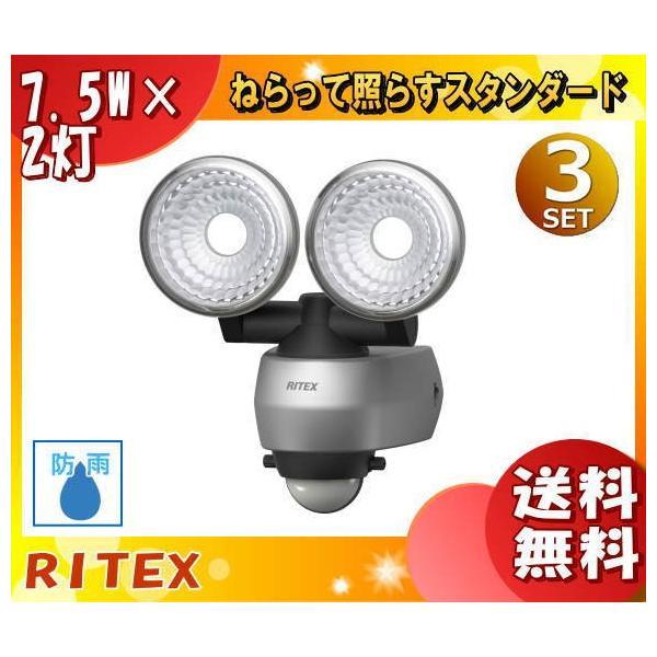 ライテックス LED-AC315 LEDセンサーライト 5W×2灯 LEDAC315「送料無料」「3台まとめ買い」