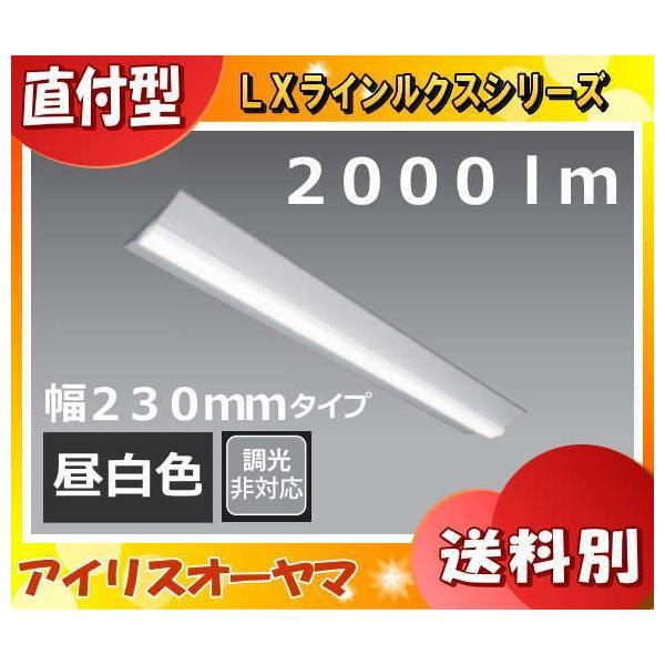 アイリスオーヤマ LX160F-20N-CL40W LEDベースライト LXラインルクス 直付形 昼白色 2000lm(FLR40形×1灯器具相当)節電タイプ 幅230mm「送料区分D」|esco-lightec