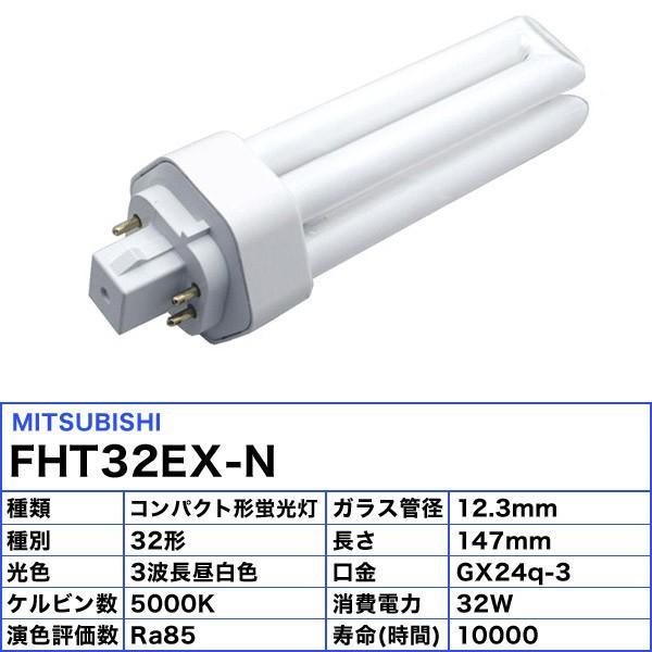 三菱 FHT32EX-N [BB・3 Triple] コンパクト形蛍光ランプ 32形 3波長形昼白色[5,000K] 口金:GX24q-3 「fht32exn」「M10M」「送料区分B」 esco-lightec 02
