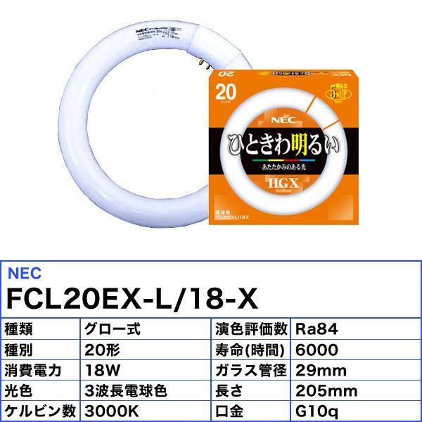 [10本セット]NEC FCL20EX-L/18-X 明るさアップ3波長形蛍光ランプ HGX ライフルック 環形 20形 3波長形電球色(色温度:3,000K)「送料880円」|esco-lightec|02