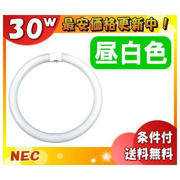 [20本セット]NEC FCL30N/28 昼白色蛍光ランプ サンホワイト5(N) 環形スタータ形(ライフライン) 30W形 「20本入/1本あたり417円」「送料880円」|esco-lightec