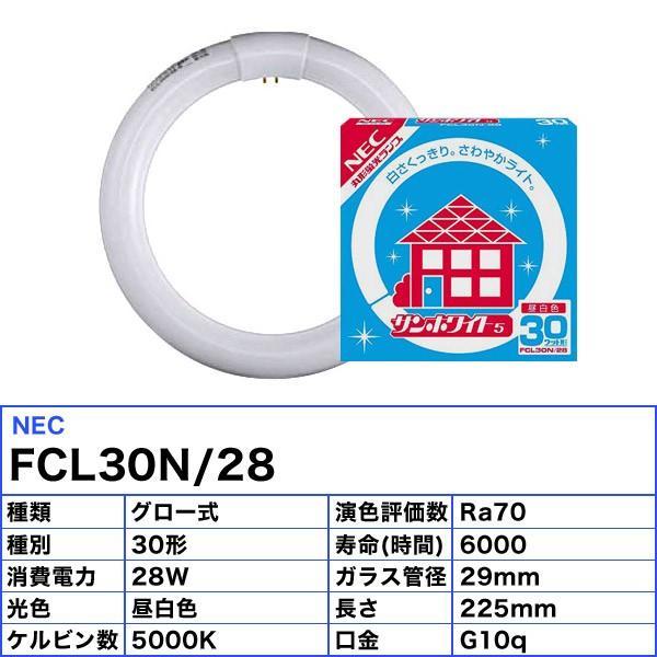 [20本セット]NEC FCL30N/28 昼白色蛍光ランプ サンホワイト5(N) 環形スタータ形(ライフライン) 30W形 「20本入/1本あたり417円」「送料880円」|esco-lightec|02