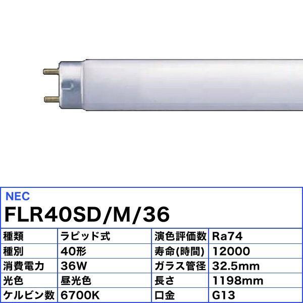 [25本セット]NEC FLR40SD/M/36 昼光色蛍光ランプ ラピッドスタート 省電力形「25本入/1本あたり140円」「FLR40SDM36」「代引不可」「送料864円」 esco-lightec 02