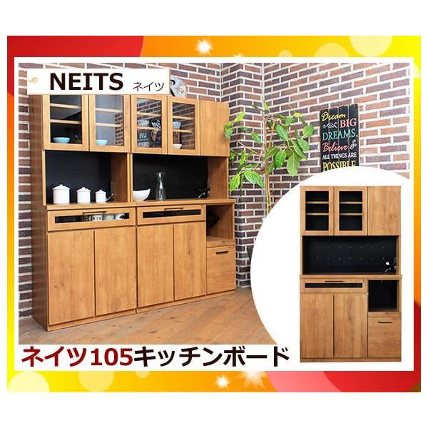 ネイツ 105KB ヴィンテージ キッチン収納 木目 NEITS105KB 東馬「代引/日祝配達不可」「送料12530円」