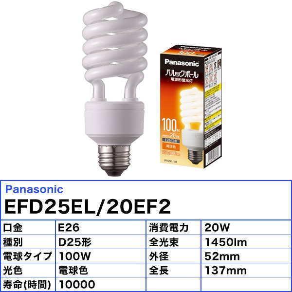 パナソニック パルックボール 定格寿命:10,000時間 EFD25EL/20E D20形(発光管露出形状)・E26 電球100形タイプ 電球色 2700K 「送料区分B」 esco-lightec 02
