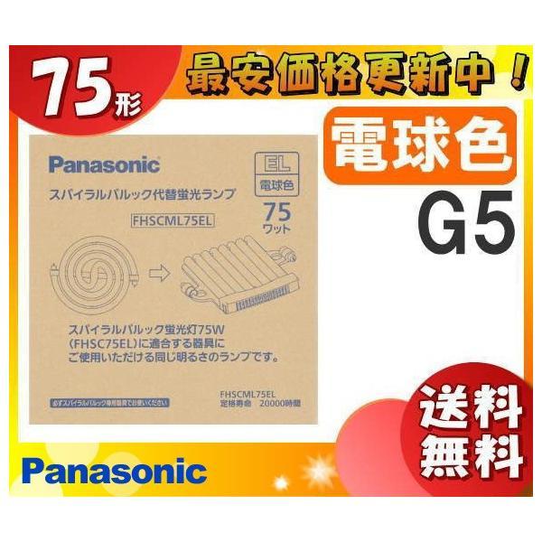 「送料無料」[5個セット]パナソニック FHSCML75EL スパイラルパルック代替蛍光ランプ 電球色 色温度(K):2800 定格寿命(h):20000 FHSC75EL代替商品|esco-lightec
