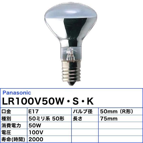 パナソニック E17口金 ミニレフ電球 LR100V50W・S・K 50形 50ミリ径 100V仕様 「送料区分A」「JS20」|esco-lightec|02