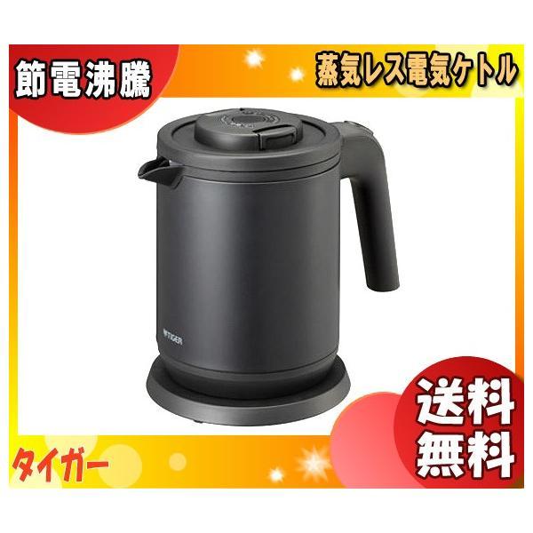 タイガー PCK-A080KM 電気ケトル わく子 0.8L マットブラック 蒸気を外に出さない蒸気レス 飲みたい時、飲みたい分だけ、サッと沸く カップ1杯70秒|esco-lightec