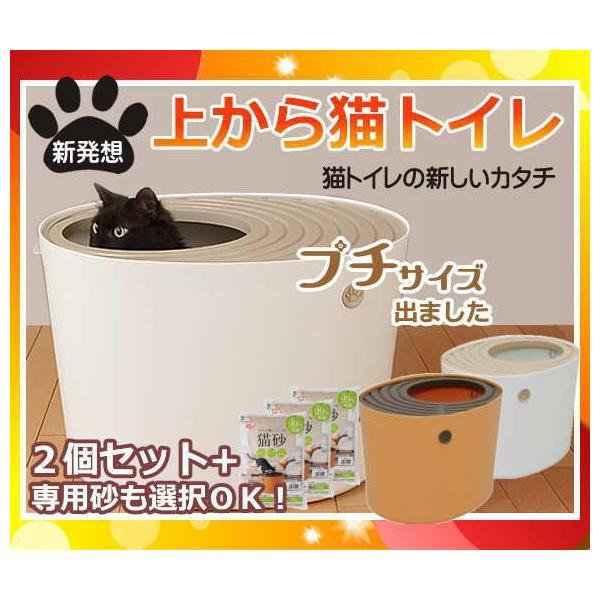 上から猫トイレ PUNT430(各色)×2 アイリスオーヤマ お手入れ簡単 スコップ付 オプション専用ネコ砂UHS-7L×3個選択可 「2台まとめ買い」「送料区分C」|esco-lightec