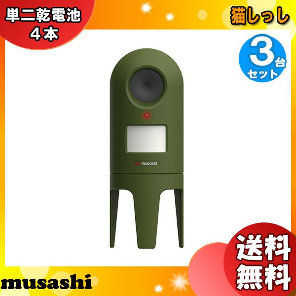 ムサシ REP-600 猫しっし REP600「送料無料」 「3個まとめ買い」