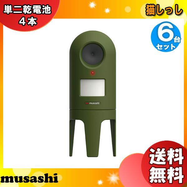 ムサシ REP-600 猫しっし REP600「送料無料」 「6個まとめ買い」