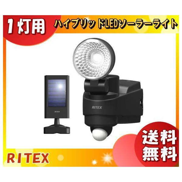 ライテックス S-HB10 ハイブリッドLEDソーラーセンサーライト 防雨タイプ SHB10 「送料無料」