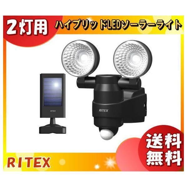 ライテックス S-HB20 ハイブリッドLEDソーラーセンサーライト 防雨タイプ SHB20 「送料無料」