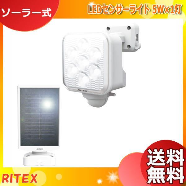 ライテックス S-110L LEDセンサーライト 5W×1灯 フリーアーム式 ソーラー式 S110L「送料無料」