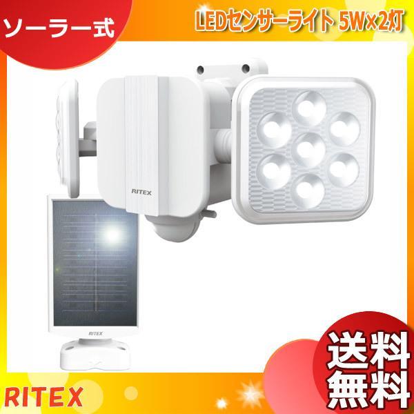 ライテックス S-220L LEDセンサーライト 5W×2灯 フリーアーム式 ソーラー式 S220L「送料無料」