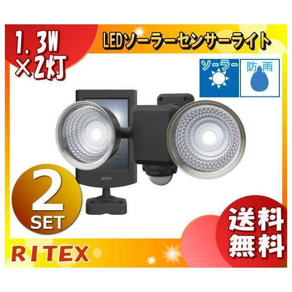 ライテックス S-25L LEDソーラーセンサーライト 防雨タイプ S25L 「送料無料」 「2台まとめ買い」
