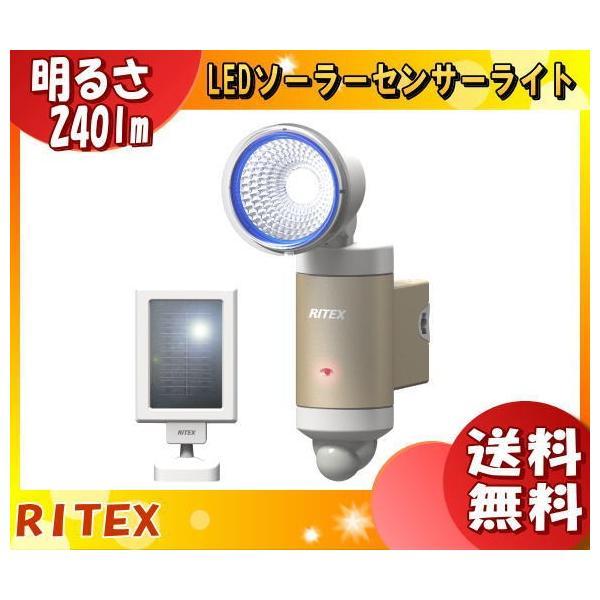 ライテックス S-30L LEDソーラーセンサーライト 防雨タイプ S30L 「送料無料」