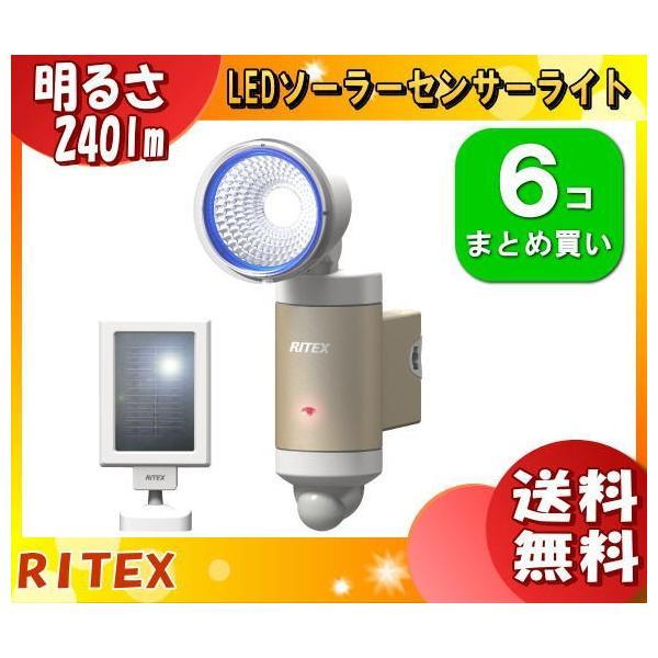 ライテックス S-30L LEDソーラーセンサーライト 防雨タイプ S30L 「送料無料」 「6台まとめ買い」