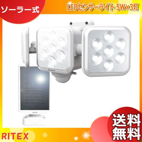 ライテックス S-330L LEDセンサーライト 5W×3灯 フリーアーム式 ソーラー式 S330L「送料無料」