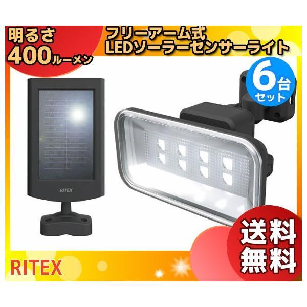 ライテックス S-50L LEDセンサーライト 昼白色・電球色 S50L 「送料無料」 「6台まとめ買い」