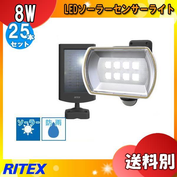 ライテックス S-80L ワイドフリーアーム式 LEDソーラーセンサーライト 明るさNo.1 ソーラーなのに超明るい 明るさ800ルーメン「S80L」「送料区分A」|esco-lightec