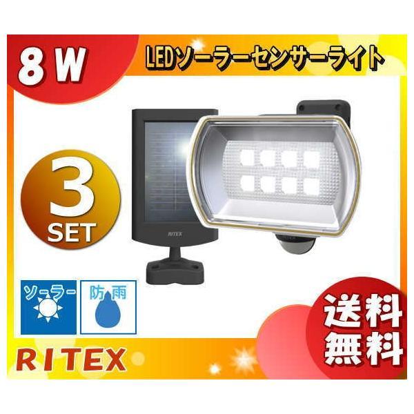 「送料無料」「3台まとめ買い」ムサシ RITEX ライテックス S-80L 8W ワイド フリーアーム式 LEDソーラーセンサーライト 明るさNo1 白熱球120W相当