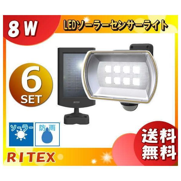 「送料無料」「6台まとめ買い」ムサシ RITEX ライテックス S-80L 8W ワイド フリーアーム式 LEDソーラーセンサーライト 明るさNo1 白熱球120W相当
