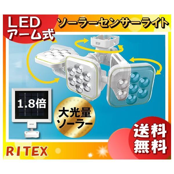 ★「送料無料」ムサシ RITEX ライテックス S-90L 5W×3灯 フリーアーム式 LEDソーラーセンサーライト 大光量ソーラー 明るさ1400ルーメン!