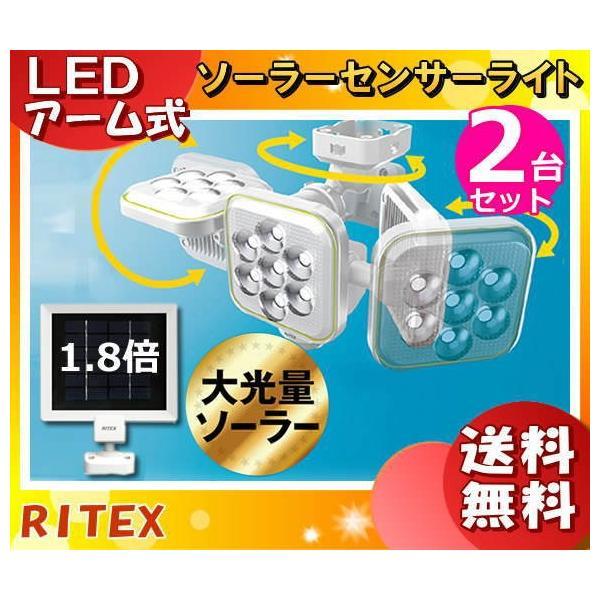 ★「送料無料」「2台まとめ買い」ムサシ RITEX ライテックス S-90L 5W×3灯 フリーアーム式 LEDソーラーセンサーライト 大光量ソーラー 明るさMAX!