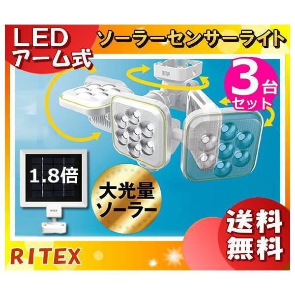 ★「送料無料」「3台まとめ買い」ムサシ RITEX ライテックス S-90L 5W×3灯 フリーアーム式 LEDソーラーセンサーライト 大光量ソーラー 明るさMAX!