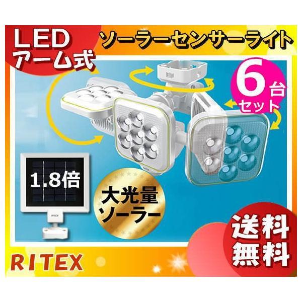 ★「送料無料」「6台まとめ買い」ムサシ RITEX ライテックス S-90L 5W×3灯 フリーアーム式 LEDソーラーセンサーライト 大光量ソーラー 明るさMAX!