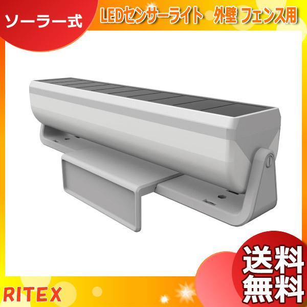 ライテックス S-C1000L LEDセンサーライト 明かりセンサー付き 外壁 フェンスライト ソーラー式 SC1000L「送料無料」