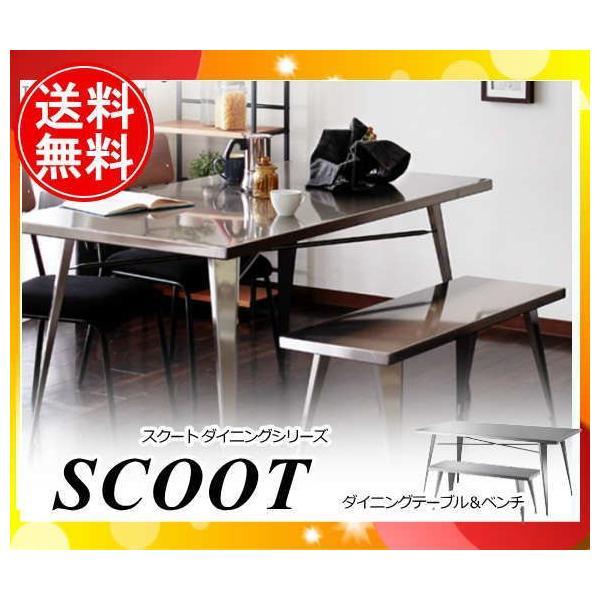 「送料無料」スクート ダイニングシリーズ テーブル&ベンチ ステンレス シンプル 重厚感 SCOOTTB「代引不可」|esco-lightec