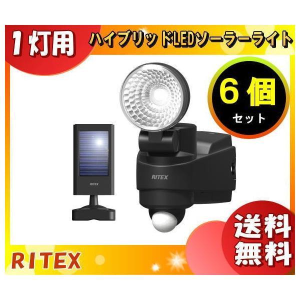 「送料無料」「6台まとめ買い」ライテックス S-HB10 ハイブリッドLEDソーラーセンサーライト ソーラー発電+乾電池式 1W×1灯 防雨タイプ「SHB10」|esco-lightec