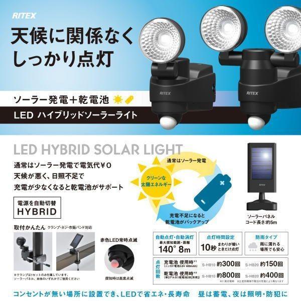 「送料無料」「6台まとめ買い」ライテックス S-HB10 ハイブリッドLEDソーラーセンサーライト ソーラー発電+乾電池式 1W×1灯 防雨タイプ「SHB10」|esco-lightec|02