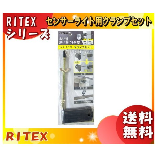 「送料無料」ムサシ RITEX ライテックス SP-5 センサーライト用クランプセット 太い柱厚い塀にも対応!幅:丸●30-85mm 幅:四角■15-160mm対応