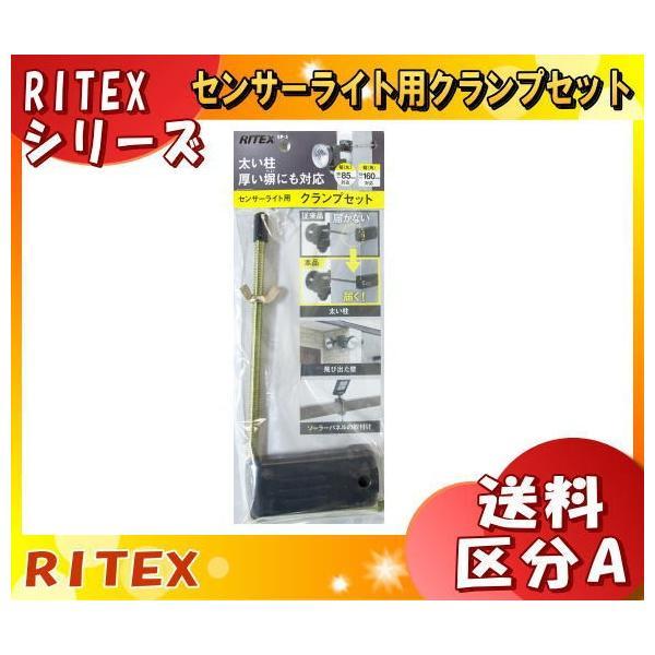 ムサシ RITEX ライテックス SP-5 センサーライト用クランプセット 太い柱厚い塀にも対応!幅:丸●30-85mm 幅:四角■15-160mm対応 「送料区分A」
