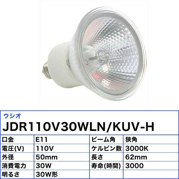 ウシオ JDR110V30WLN/KUV-H ダイクロハロゲン 30W E11 狭角 φ50mm 110V用 「送料区分C」「M10M」JDR110V30WLNKUVH esco-lightec 02