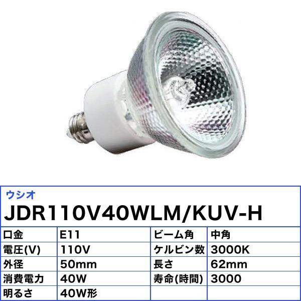 ウシオ JDR110V40WLM/KUV-H ダイクロハロゲン 40W E11 中角 φ50mm 110V用 「送料区分C」「M10M」JDR110V40WLMKUVH esco-lightec 02