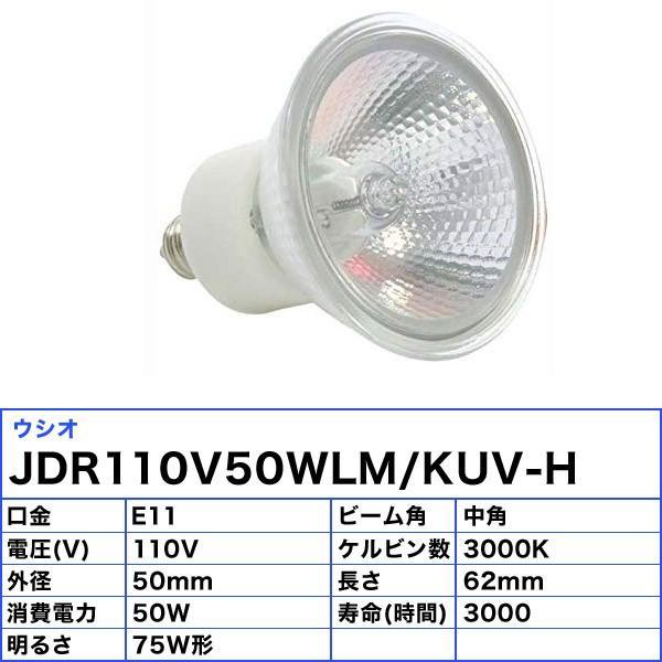 ウシオ JDR110V50WLM/KUV-H ダイクロハロゲン 50W E11 中角 φ50mm 110V用 「送料区分C」「M10M」JDR110V50WLMKUVH|esco-lightec|02